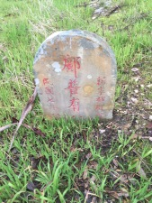 Castlemaine Cemetery Chinese Section